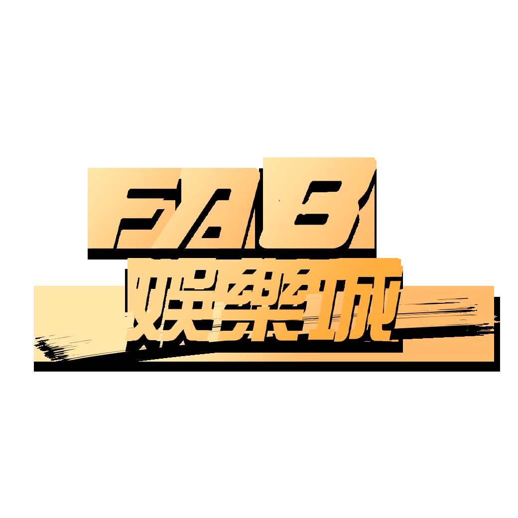 FA8娛樂城